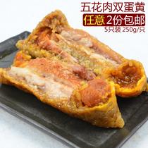上海枫泾粽子五花肉双蛋黄粽子嘉兴鲜肉双蛋黄朱家角粽子阿婆粽子