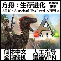 Steam正版PC中文方舟生存进化ARK:Survival Evolve、焦土之地DLC
