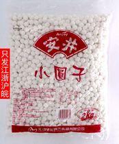 安井小圆子2kg纯水磨汤圆糯米元宵速冻无馅丸子甜品原料3袋包邮