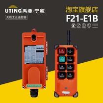 禹鼎遥控器F21-E1B,行车航吊遥控器,无线天车遥控器,工业遥控器