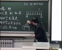 北京航天航空大学 单辉祖版 材料力学 蒋持平 66讲 高清 视频