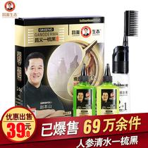 昌义生态染发剂天然植物纯人参一梳黑染发膏自然黑色一洗黑染发