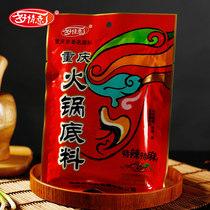 赠品重庆老火锅350g (特麻特辣)正宗牛油火锅底料 好情意食品