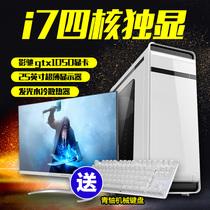高航数码i7/GTX1050独显台式机组装机DIY整机游戏电脑主机全套