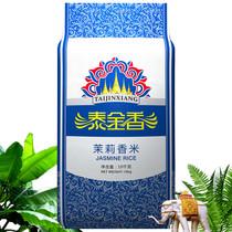 【天猫超市】泰金香茉莉香米10kg 长粒香米 大米 非东北米 20斤