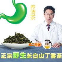 买一送一 长白山纯野生丁香茶叶丁香花茶叶正品特级养胃茶养生茶