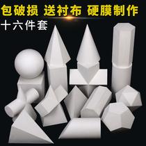 几何体石膏16个美术石膏教具几何体石膏像画材素描用品石膏静物