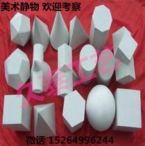 加厚型大号艺考专用石膏教具美术静物石膏几何体模型素描一套16个