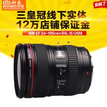 16年产现货 佳能镜头EF 24-105mm f/4L IS USM 24-105 F4红圈镜头