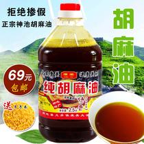 山西神池纯胡麻油一级亚麻籽油月子油非转基因孕产天然食用油2.5L