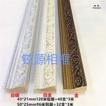 实木线条301金白装饰背景墙十字绣相框画框镜框影楼框条4公分5新