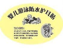 婴儿防水耳贴 肚脐贴 网鸭 水疗袋 游泳耳贴 (此连接只批发)
