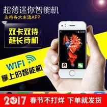 超薄超小迷你个性袖珍2016新款智能wifi安卓4.4触屏6s卡片小手机