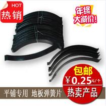 厂家批发实木地板弹簧钢片木地板弹簧卡子弓片锰钢黑色地板配件