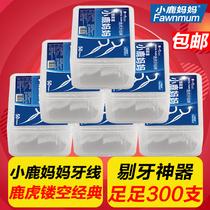 小鹿妈妈出口级牙线安全超细牙线棒扁线牙签剔牙线6盒装包邮