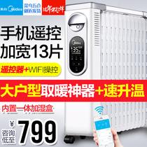 美的取暖器油汀家用智能WiFi省电暖炉暖气片油丁办公室13片电暖器