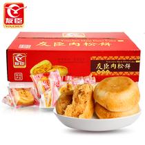 【天猫超市】正宗友臣肉松饼1.25kg福建特产传统糕点整箱送礼零食