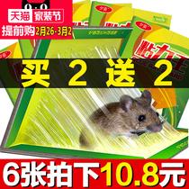 6张装夕姿超强力粘鼠板抓老鼠贴夹家用捕鼠笼驱鼠器捉灭老鼠胶药