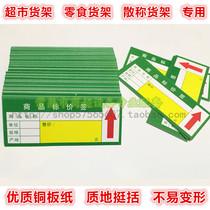 超市货架用商品标价签 价格牌价格标签 标价卡 物价标签纸 价格签