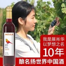 慕拉甜红葡萄酒 展姑娘自酿葡萄酒甜型冰红甜酒女士冰酒红酒果酒