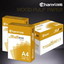 创易a4纸打印复印纸500张70g白纸A4纯木浆纸办公用品A4纸整箱批发