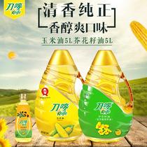 刀唛玉米油非转基因食用油低芥酸菜籽油芥花籽油5L