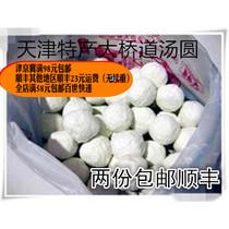 天津特产天津名吃 大桥道汤圆什锦多味传统元宵2斤包邮 代购