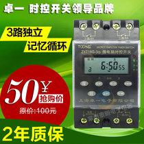 卓一3路循环微电脑时控开关时间定时器控制器ZYT16G-3A 多路220V