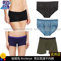 始祖鸟Arcteryx Phase SL Boxer Short/Brief男女速干内裤16258