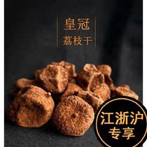 2份立减10元 / 3斤泰国特级荔枝干1500g核小肉厚清甜 /