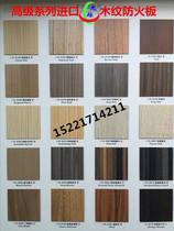 高档防火板木纹/进口哑光麻面耐火板/阻燃防火板/免漆板烤漆板