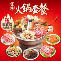 5种口味火锅套餐海底捞火锅食材关东煮牛百叶羊肉卷丸子送底料