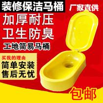 装修马桶 简易塑料马桶大号坐便器工地非一次性防臭坑 临时蹲便器