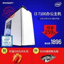 攀升兄弟i3 6100升7100台式组装DIY电脑家用办公主机兼容整机全套