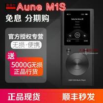奥莱尔AUNE M1S DSD平衡便携式HIFI发烧无损音乐播放器随身听MP3