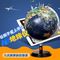 天屿 32cm大号台湾AR语音发声地球仪 高清3D浮雕带灯摆件儿童礼物