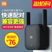 小米wifi放大器PRO无线网信号增强中继家用加强接收扩展扩大路由