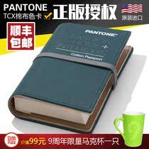 2017正版PANTONE彩通潘通色卡-国际标准纺织TCX色卡FHIC200