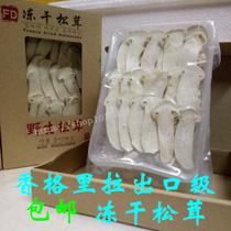 包邮云南特产FD冻干松茸片干货去皮松茸菌片fd冻干松茸菌菇片