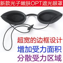 光子嫩肤OPT激光防护眼镜 IPL脱毛仪洗眉机激光美容遮光E光眼罩