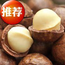 9月新炒 夏威夷果 特级澳洲坚果 炒货坚果 散称批发价 满2斤包