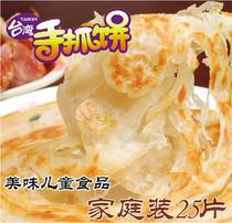 武汉手抓饼面饼25片家庭装 台湾小吃早餐杂粮煎饼手撕饼飞饼包邮