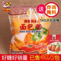 【两只老虎调料】御豪黄色面包糠炸鸡裹粉面包屑肯德基炸鸡粉1kg