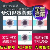 梦幻巴黎 Palette Paris Nara Tiffany Summer 四合一ios软件App