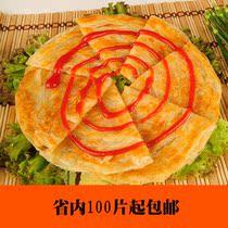 台湾原味手抓饼面饼 免邮飞饼皮100片起批广东省发包邮手撕饼
