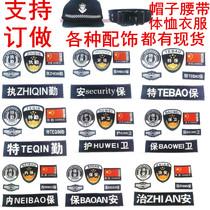 执勤安保治安巡防内保保安特勤胸号臂章肩章标志配件定做六件套
