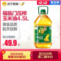 福临门非转基因压榨黄金产地玉米油4.5L 新老包装随机