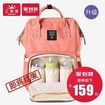 三美婴妈咪包多功能大容量妈咪包双肩外出背包时尚妈妈包母婴包