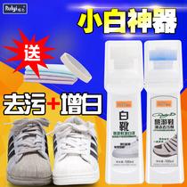 瑞亿小白鞋神器一擦白清洗刷白鞋清洁剂去污超级去黄增白擦鞋神奇