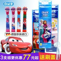 博朗OralB/欧乐B儿童电动牙刷头EB10-2K软毛适用D12 db4510k 3744